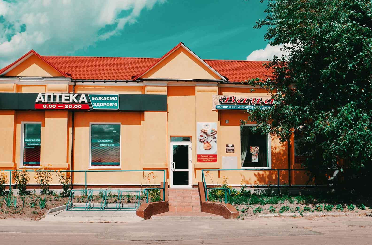 aval 2 Стара Сосниця
