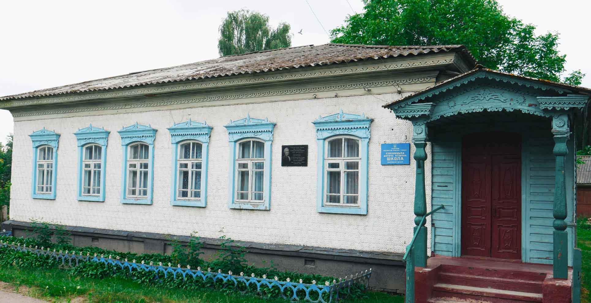 muz shkola Стара Сосниця