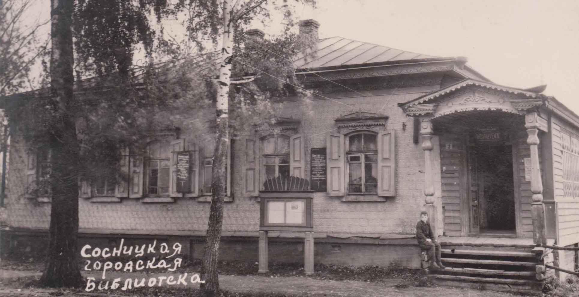 muz shkola 1 Стара Сосниця