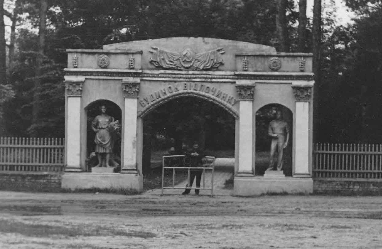 sanatorij 1 Стара Сосниця