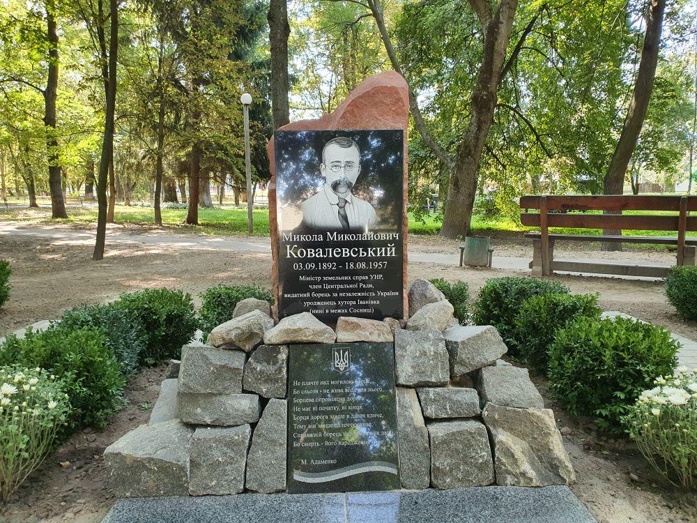 001 1 В Сосниці відкрили пам'ятний знак Миколі Ковалевському