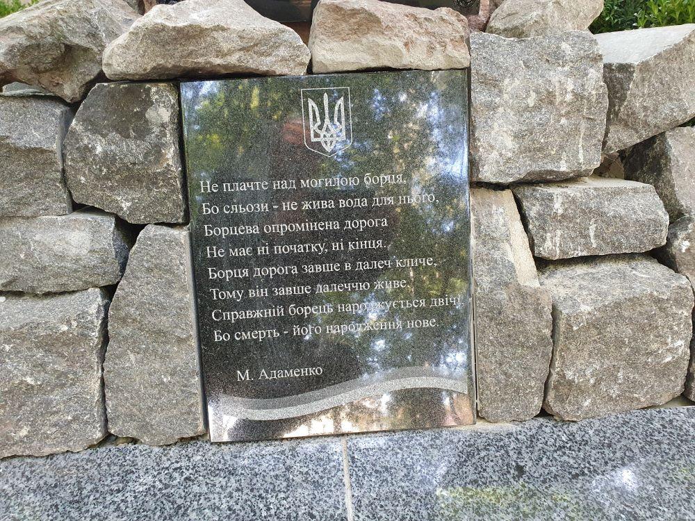 003 1 В Сосниці відкрили пам'ятний знак Миколі Ковалевському
