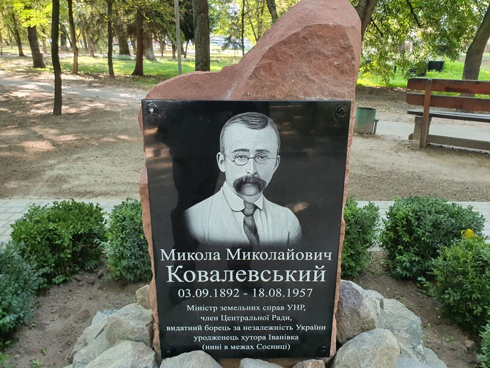 004 1 В Сосниці відкрили пам'ятний знак Миколі Ковалевському