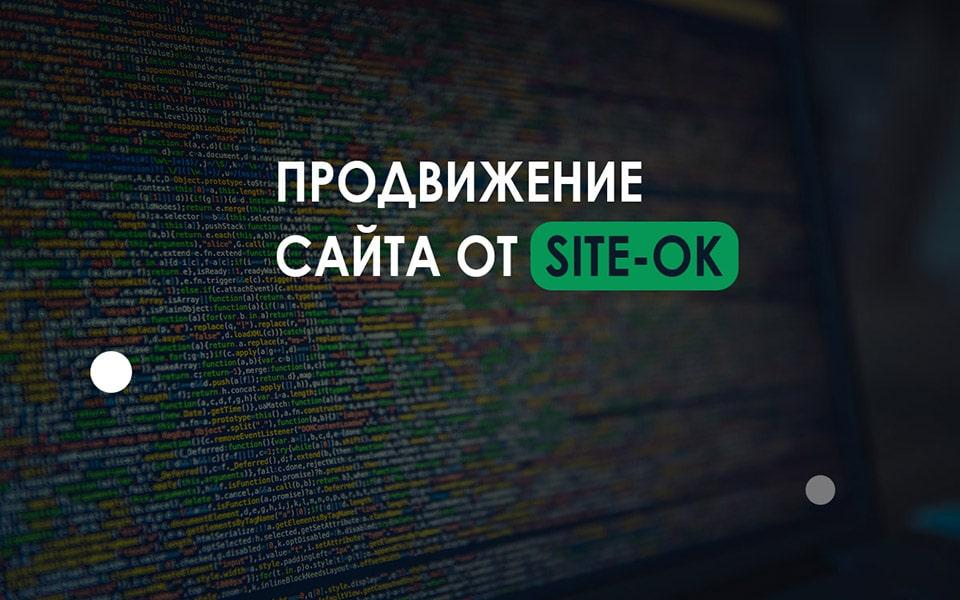SEO продвижение сайтов от http://site-ok.com.ua