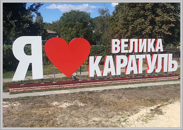 fotozona bolshye rostovye bukvy dlia sela velyka karatul Изготовление объемных букв (стелла «Я люблю», фотозона) для города