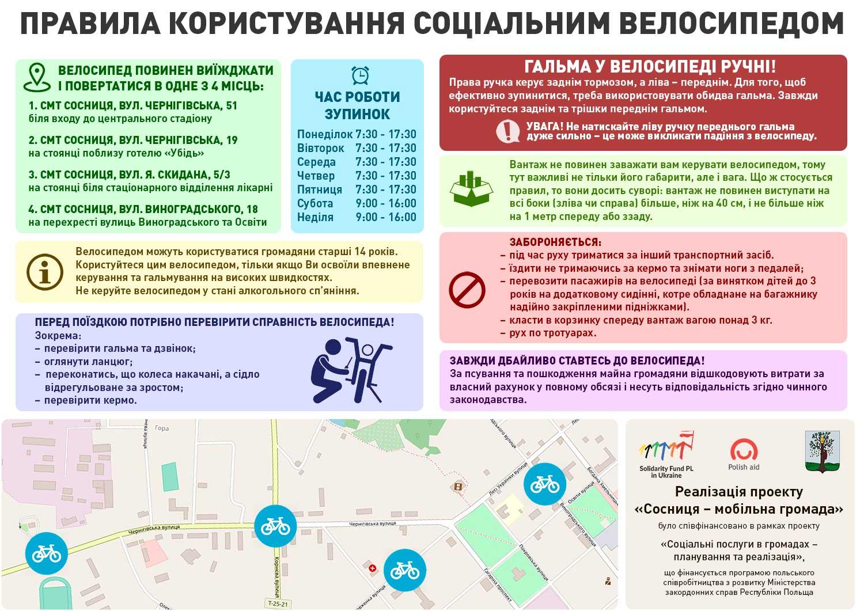 veliki 4 У Сосниці відкрили безкоштовний велопрокат