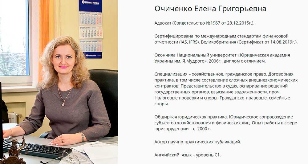 2021 06 30 150802 Елена Очиченко: как выбрать хорошего адвоката?